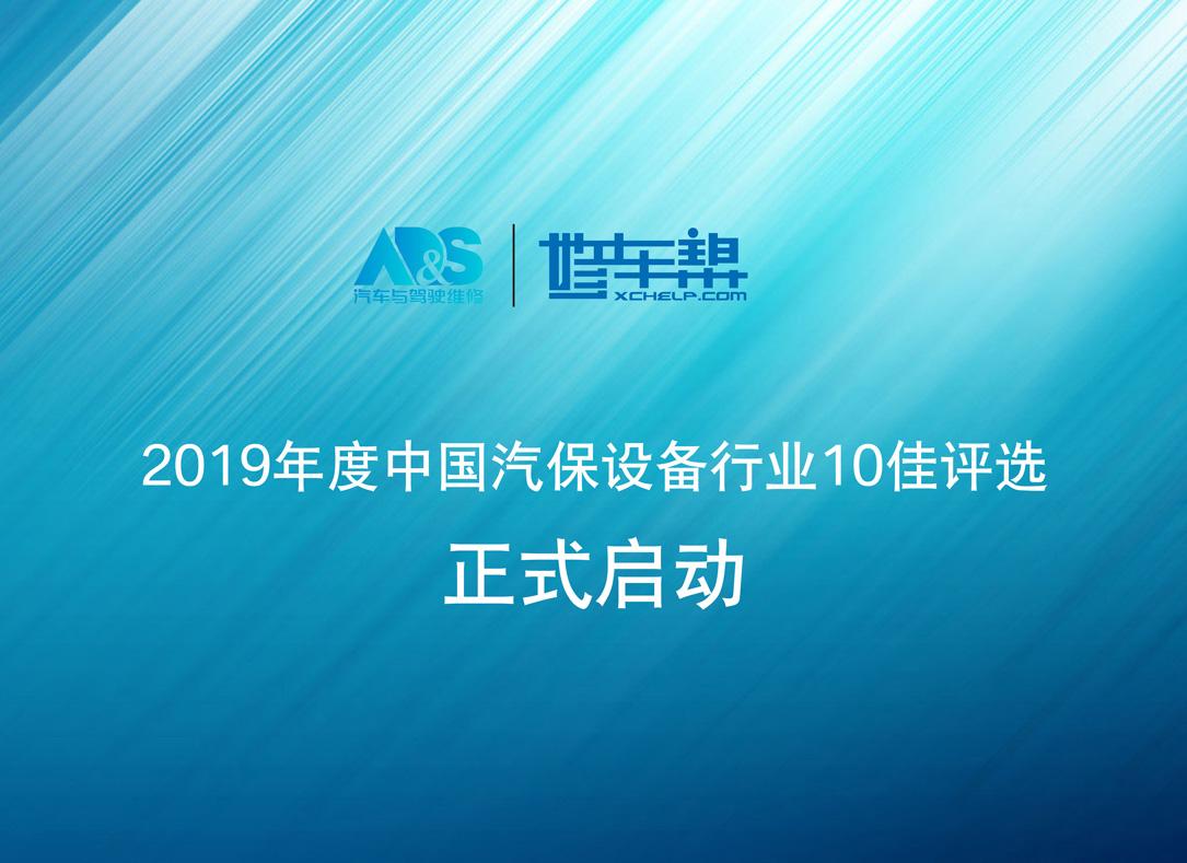 2019年度中国汽保设备行业10佳评选正式启动