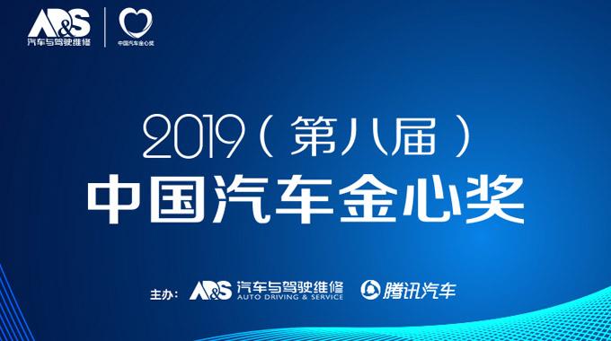 2019中国汽车金心奖启动