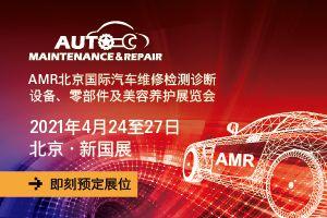 2021 AMR北京国际汽车维修检测诊断设备、零部件及美容养护展览会