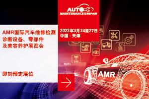 2022 AMR北京国际汽车维修检测诊断设备、零部件及美容养护展览会