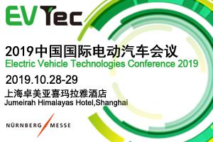 2019中国国际电动汽车会议