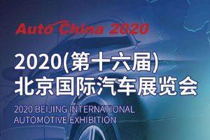 2020年北京车展延期至9月26日