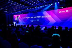 榜单揭晓 | 2019(第十四届)中国汽车服务金扳手奖评选