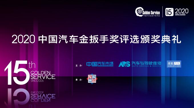 2020中国汽车金扳手奖评选颁奖典礼