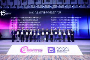 2020中国汽车金扳手奖揭晓